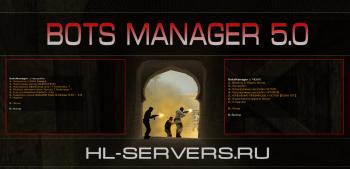 Bots Manager 5.0 (Менеджер ботов для CS:S)