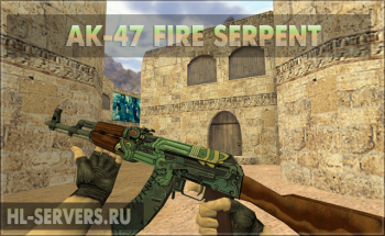 Модель AK-47 Fire Serpent для КС 1.6