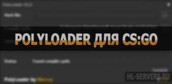 PolyLoader для CS:GO