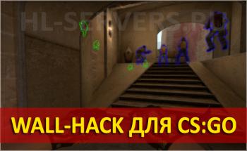Беспалевный WH (ВалХак) для CS:GO