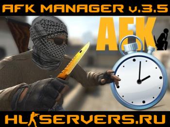 Плагин AFK Manager v.3.5.0 для CS:GO