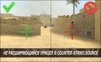 Не расширяющийся прицел в Counter-Strike:Source