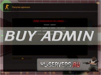 Buy Admin (Покупка админок на сервере)