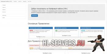HTML страница для вашего сервера КС 1.6