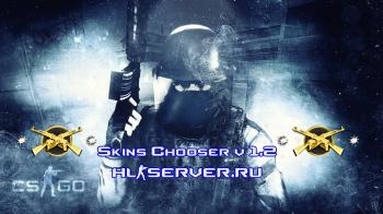 Плагин Skins Chooser v 1.2 для CS:GO