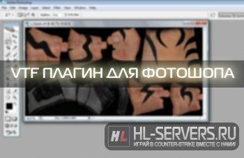 VTF плагин для Фотошопа (Counter-Strike)