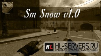 Плагин Sm Snow v1.0 (Снег на сервере CSSv34)
