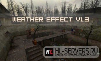 Плагин Weather Effect v1.3 (Добавит эффект погоды)