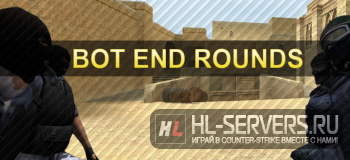 Плагин Bot End Rounds (Бесконечный раунд)