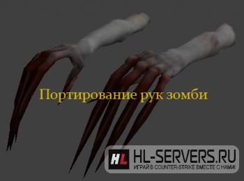 Руки Ведьмы из Left 4 Dead для (Зомби сервера CS:S)