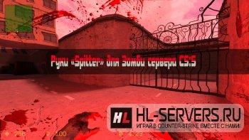 Руки Spitter для Зомби сервера CSS
