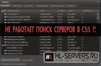 Не работает поиск серверов Counter-Strike Source? [РЕШЕНО]