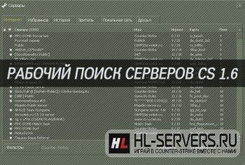 Не работает поиск серверов КС 1.6
