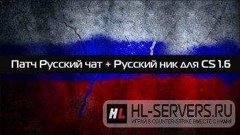 Патч русский чат + русский ник для КС 1.6