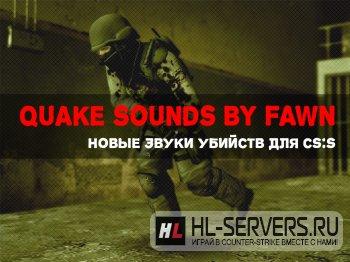 Quake Sounds by FawN (Новые звуки убийств в CS:S)
