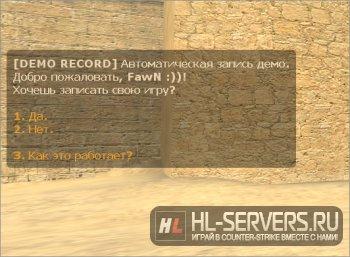 Плагин Auto Demo Record (Запись демо на стороне клиента CS:S)