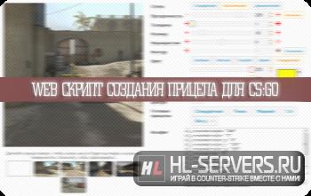 Web-Скрипт создания прицела для CS:GO