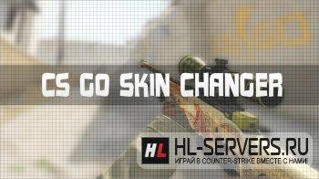 CS:GO SKIN CHANGER (Меняем скины оружия в CS:GO бесплатно)