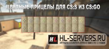 Цветные прицелы для CS:S из CS:GO
