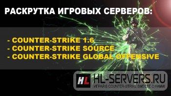 Раскрутка серверов Counter-Strike (как быстро раскрутить свой сервер!?)