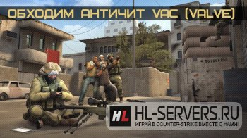 Как обойти бан VAC в CS:GO ?