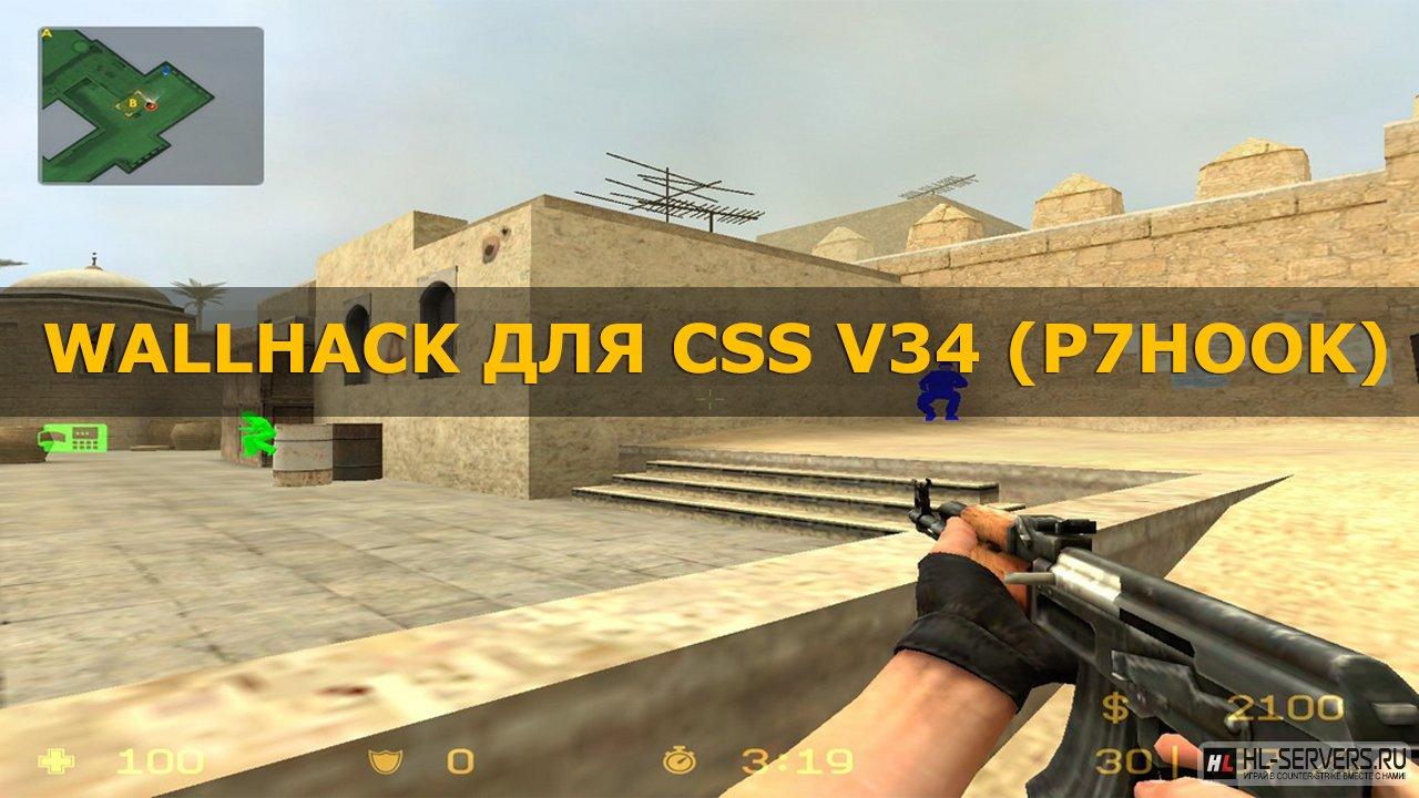 скачать admin hack для css v34