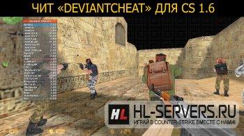 Чит DeviantCheat для CS 1.6