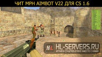 Чит MPH Aimbot v22 для CS 1.6