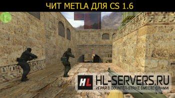 Чит Metla для CS 1.6
