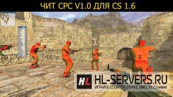 Чит CPC v1.0 для CS 1.6