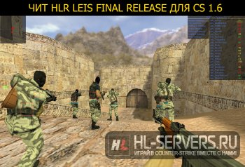 Чит HLR LEIS FINAL RELEASE для CS 1.6
