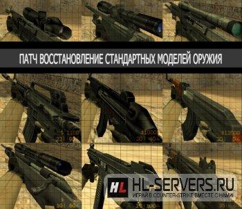 Патч Восстановление стандартных моделей оружия