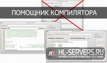Программа Помощник компилятора CS 1.6