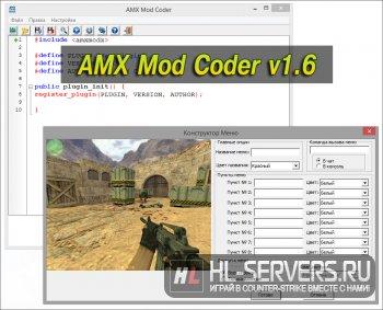 Скачать AMX Mod Coder v1.6