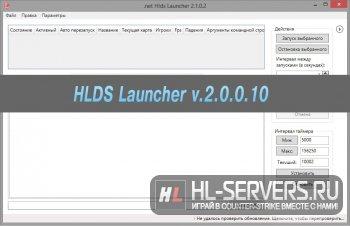 Программа .net HLDS Launcher v.2.0.0.10