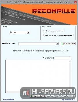 Программа ReCompiller 1.0
