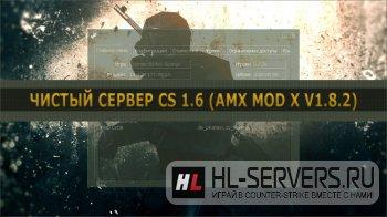 Чистый сервер CS 1.6 (AMX Mod X v1.8.2)