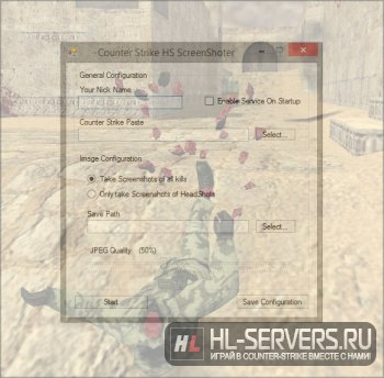 Программа HS ScreenShote