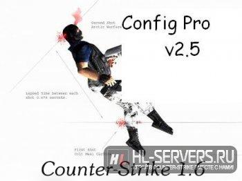 Программа Config Pro v2.5