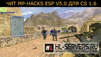 Чит MP-HACKS ESP V5.0 для CS 1.6