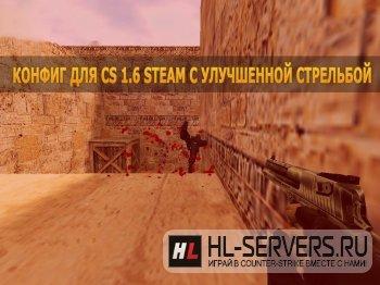 Конфиг для CS 1.6 Steam c улучшенной стрельбой