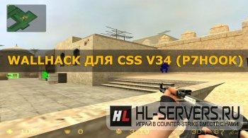 WallHack для CSS v34 (p7hook)