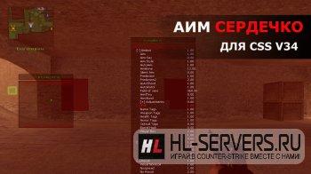 Аим Сердечко для CSS v34