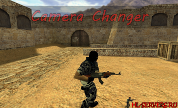 Camera Changer для CS 1.6