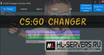 CS:GO Changer (Бесплатные скины оружия)