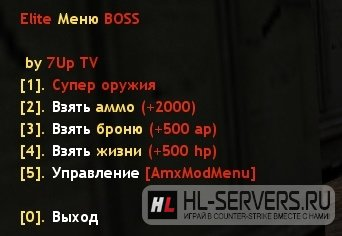 Плагин Boss Menu для CS 1.6