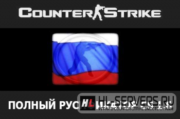 Полный русификатор для Counter Strike 1.6