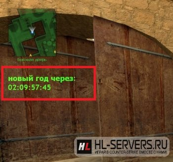 Плагин New Year Seconds для CS:GO