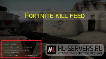 Плагин Fortnite Kill Feed для CS:GO