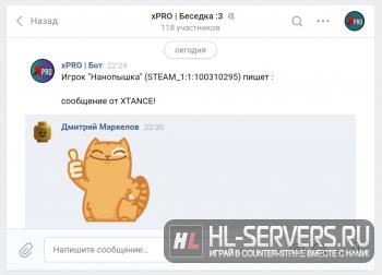 Плагин Чат Вконтакте для CS:GO